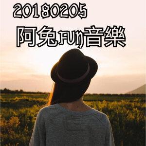 20180205阿兔FUN音樂🎵