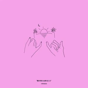 今週の早聴き〜邦楽編〜(毎週更新) -デジタル限定&先行配信-