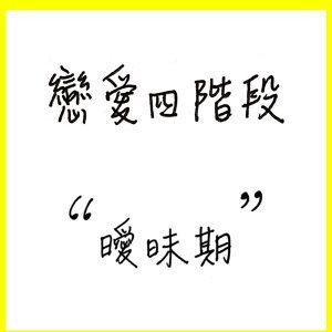 戀愛四階段的點滴I:初嚐蜜糖的【曖昧期】