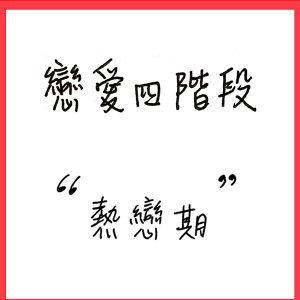 戀愛四階段的點滴II:牽起彼此手心的【熱戀期】