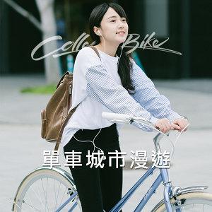 單車城市漫遊