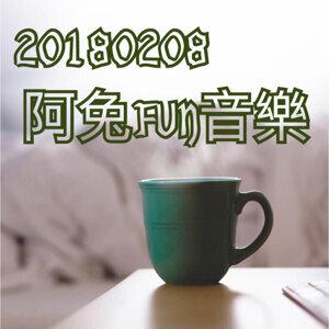 20180208阿兔FUN音樂🎵