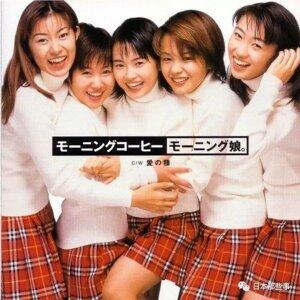 阿法電台:早安少女組。黃金十年