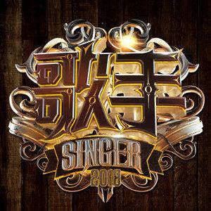 「歌手2018」現場 LIVE 版歌曲精選