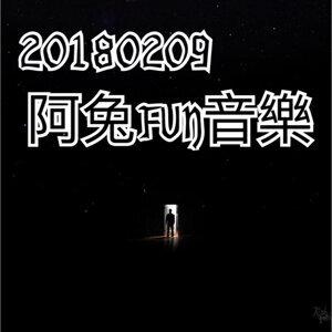 20180209阿兔FUN音樂🎵