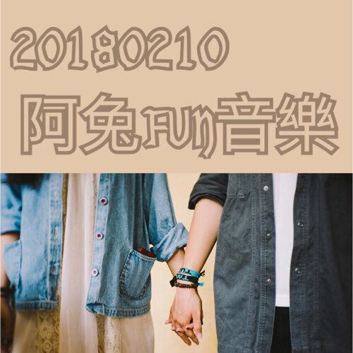 20180210阿兔FUN音樂🎵
