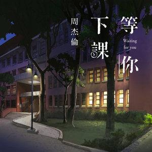 華語新歌日榜 2018/02/08