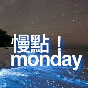 Monday 慢點!