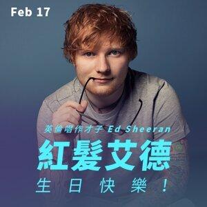 英倫唱作才子 紅髮艾德 Ed Sheeran 生日快樂!