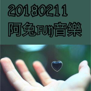 20180211阿兔FUN音樂🎵