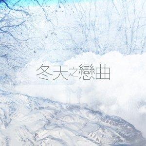 冬天之戀曲