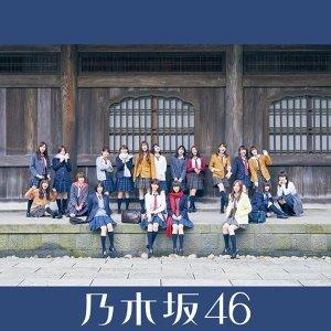 公開乃木坂46の楽曲2