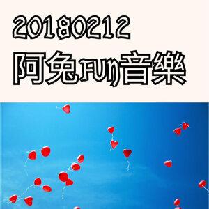 20180212阿兔FUN音樂🎵