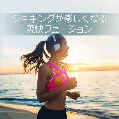 ジョギングが楽しくなる爽快フュージョン