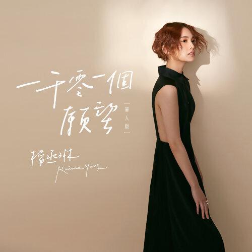 楊丞琳「青春住了誰」世界巡迴演唱會預習歌單