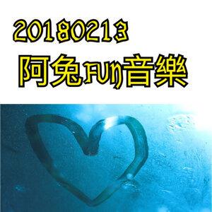 20180213阿兔FUN音樂🎵