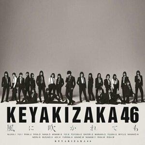 欅坂46 歴代楽曲