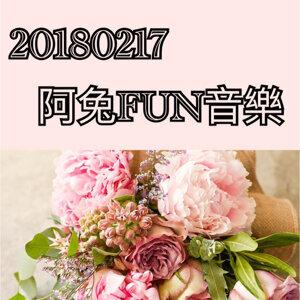 20180217阿兔FUN音樂 𝟇musical_note𝟇