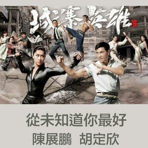 香港精選排行榜