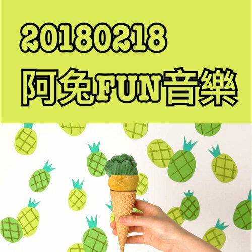 20180218阿兔FUN音樂🎵