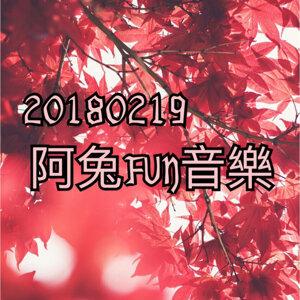 20180219阿兔FUN音樂🎵