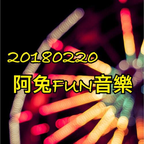 20180220阿兔FUN音樂🎵