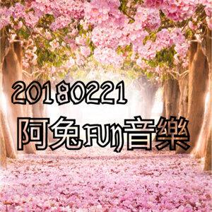 20180221阿兔FUN音樂🎵