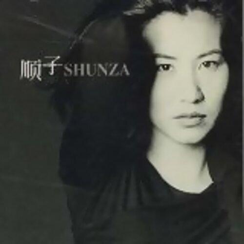 順子 (Shunza)