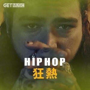 Hip Hop 狂熱