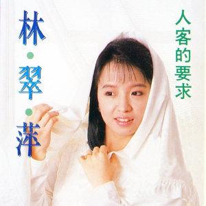 林翠萍 - 人客的要求 恰恰專輯, Vol. 4