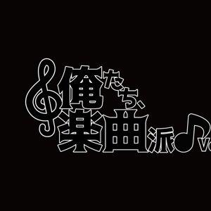 2/27俺たち、楽曲派。Vol.23出演アイドルの代表曲