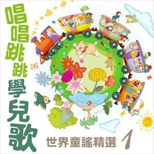 唱唱跳跳學兒歌系列 - 世界童謠精選(1)