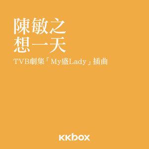 TVB歌單