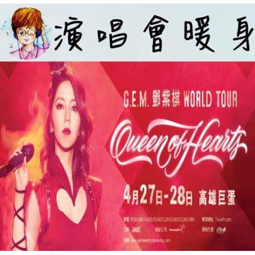 G.E.M.鄧紫棋【Queen of Hearts世界巡迴演唱會-2019高雄站】暖身歌單
