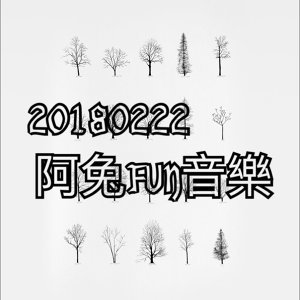 20180222阿兔FUN音樂🎵