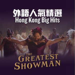外語人氣精選 Hong Kong Big Hits