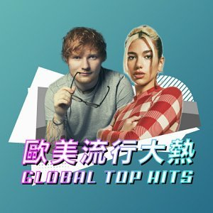 歐美流行大熱 Global Top Hits (每週五更新)