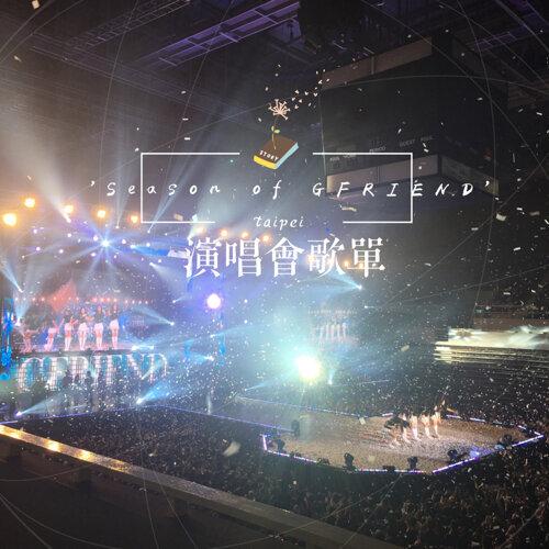 2018 GFRIEND FIRST CONCERT 'Season of GFRIEND' IN TAIPEI演唱會歌單