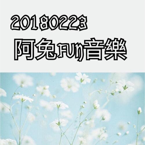 20180223阿兔FUN音樂🎵