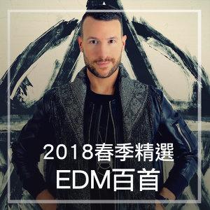 2018春季精選EDM百首