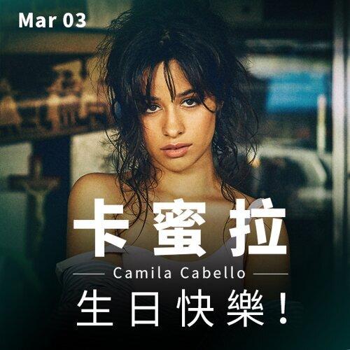 卡蜜拉 Camila Cabello 生日快樂!