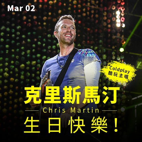Coldplay 酷玩主唱 Chris Martin 克里斯馬汀 生日快樂!