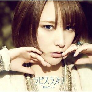 藍井エイル - ラピスラズリ