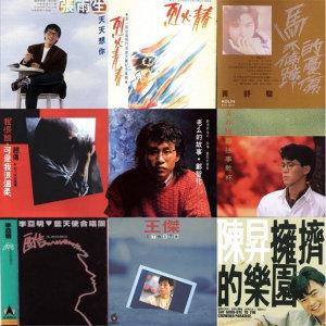 重返1988台灣歌壇之男生篇