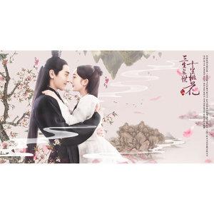 《三生三世十里桃花》