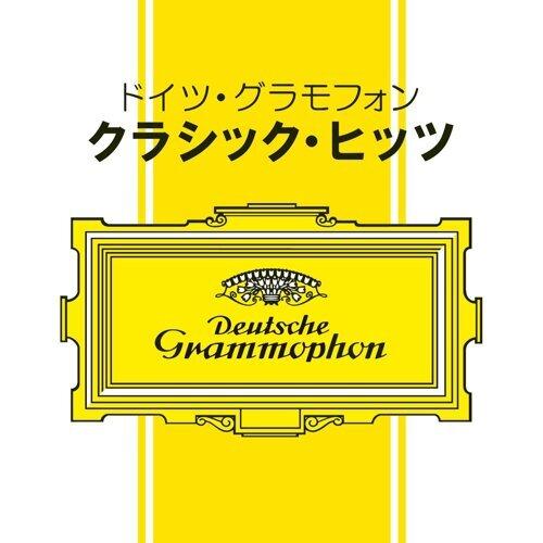 ドイツ・グラモフォン クラシック・ヒッツ