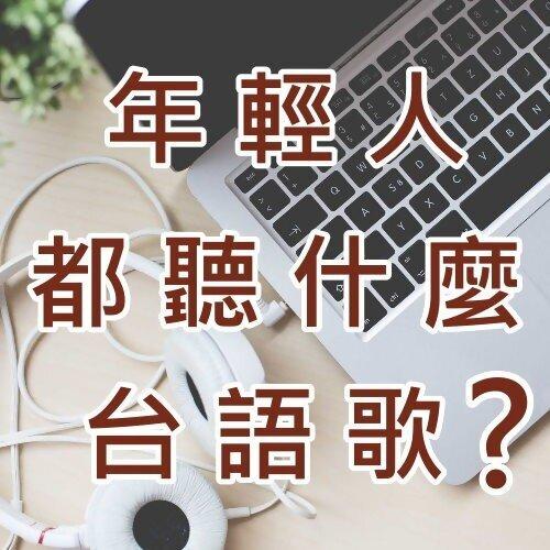 【一週年精選】年輕人聽台語歌