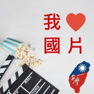 【一週年精選】我愛國片