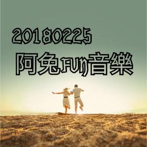 20180225阿兔FUN音樂🎵