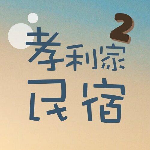 「孝利家民宿 2」 節目配樂選集